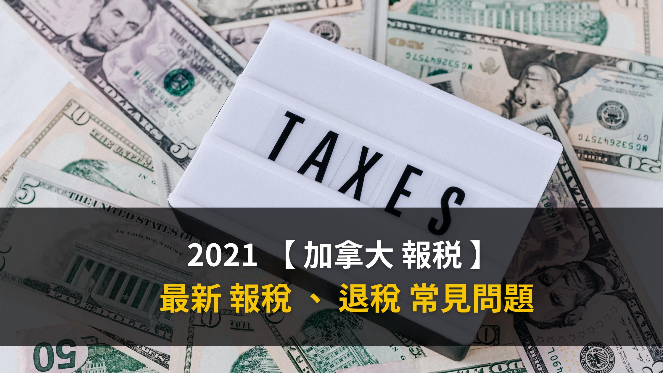 【加拿大 2021 報税】又到報税時間! 加拿大最新報稅 、 退稅常見問題