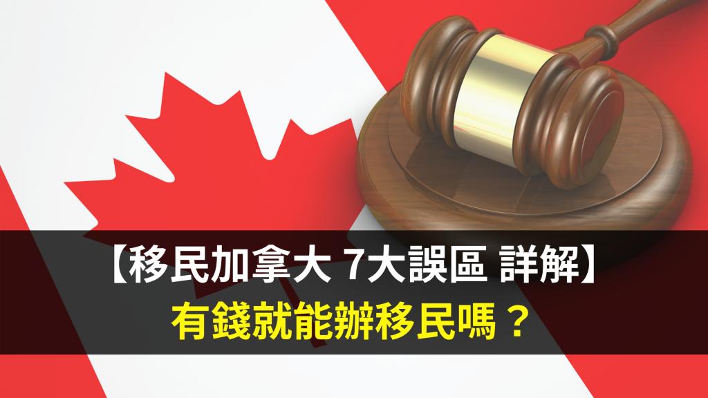 移民加拿大 7大誤區 詳解】有錢就能辦移民嗎?