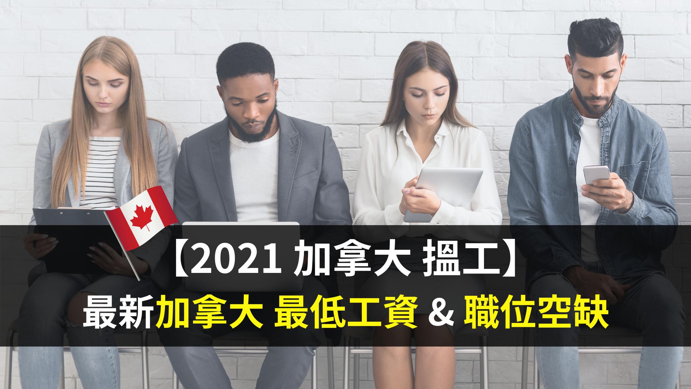 【2021 加拿大 搵工】最新加拿大 最低工資 同 職位空缺