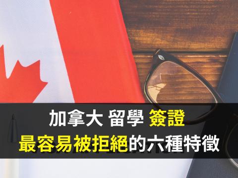 加拿大 簽證 拒簽