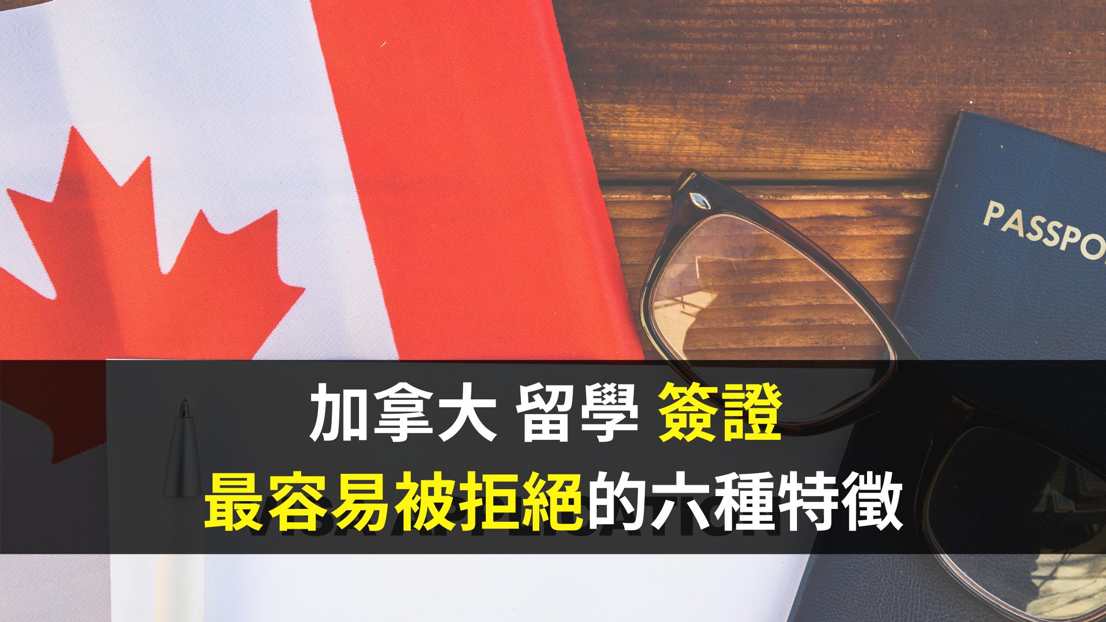 【加拿大留學】 簽證  最容易被拒絕的六種特徵