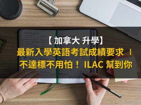 最新入學英語考試成績要求 ∣不達標不用怕! ILAC 幫到你