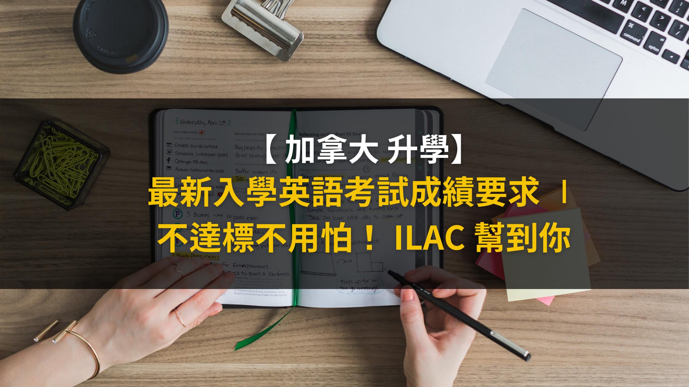 【 2021 加拿大 College入學】各大英語成績要求 ∣ 不達標不用怕! ILAC 幫到你