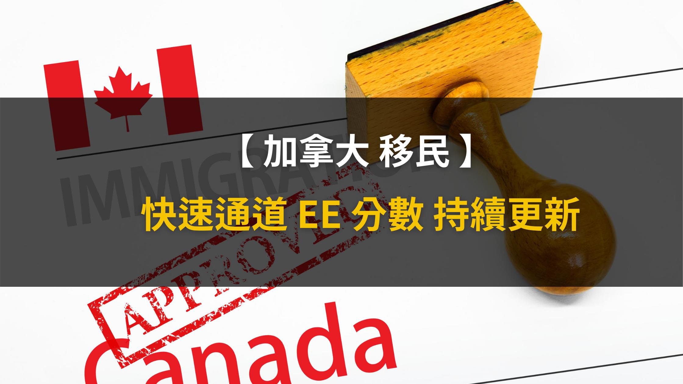 【 加拿大 移民 必睇】 快速通道 EE 分數 持續更新 分數 繼續低於360分!(2021/7/22 更新)