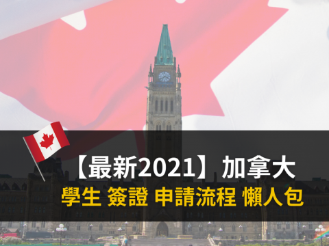 加拿大 學生 簽證