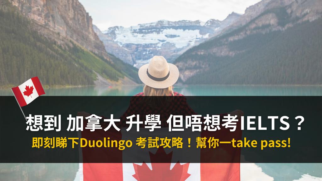 【 加拿大 升學 】想到 加拿大 升學 但唔想考IELTS? 即刻睇 Duolingo 考試攻略!幫你一take pass!
