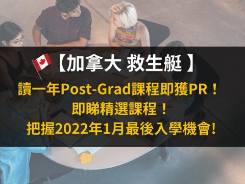 【加拿大 救生艇 】讀一年Post-Grad課程即獲PR! 即睇精選課程!把握2022年1月最後入學機會!