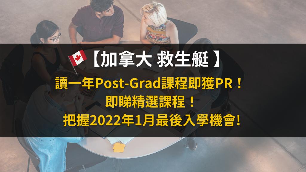 【 加拿大 救生艇 】讀一年Post-Grad課程即可 移民 ! 即睇精選課程!把握2022年1月最後入學機會!