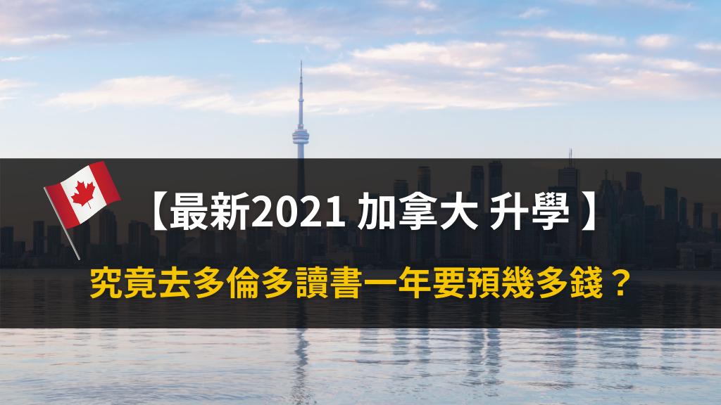 【最新2021 加拿大 升學 】究竟去 多倫多 讀書 一年 費用 要預幾多錢?