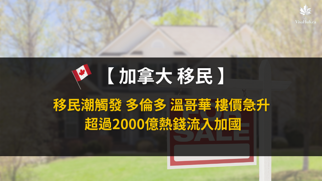 【 加拿大 移民 】移民潮觸發 多倫多 溫哥華   樓價急升 超過2000億熱錢流入加國