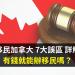 移民加拿大 7大誤區