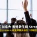 加拿大 救生艇 香港 Pathway Stream A Q&A