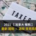2021 加拿大 報税 常見問題